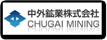 中外鉱業株式会社